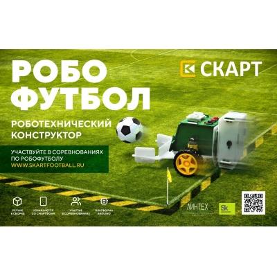 Конструктор СКАРТ-СПОРТ РОБОФУТБОЛ