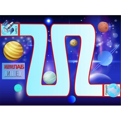 Поле игровое для соревнований Человек-Вселенная-Космос