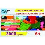 Ресурсный набор СКАРТ КОНСТРУИРОВАНИЕ 2000